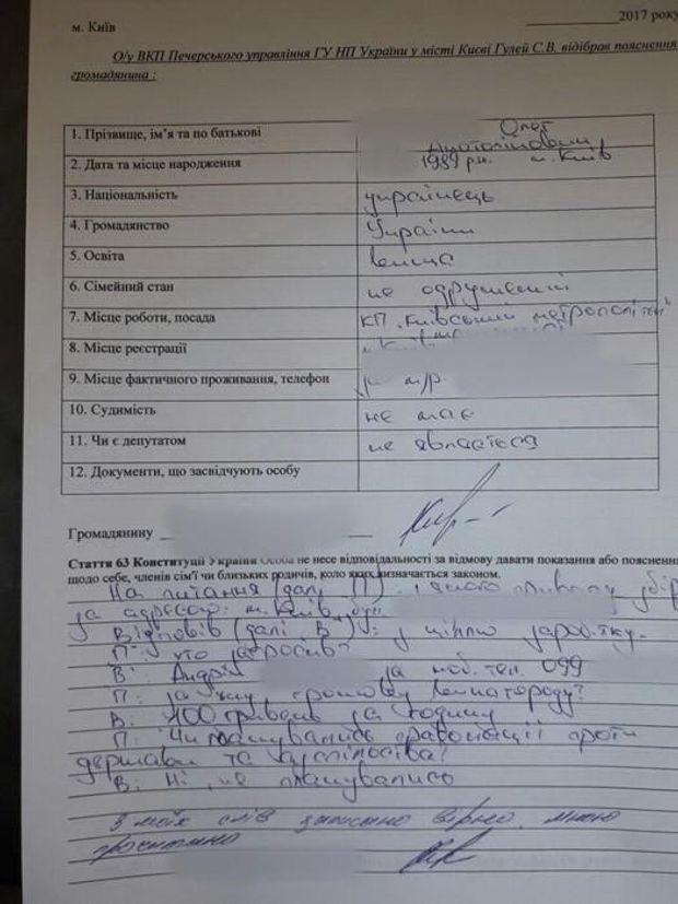 СБУ запобігла проведенню в Києві акції спецслужб Росії за участю Олени Бондаренко