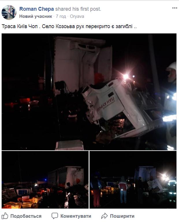 Нічна ДТП сталась на трасі Київ – Чоп
