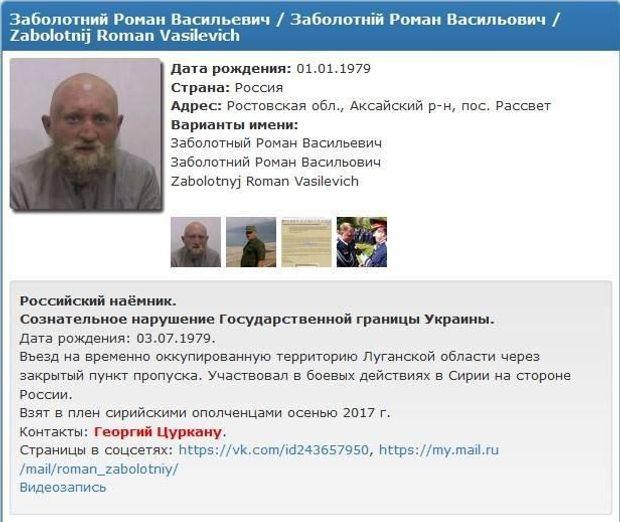 Роман Заболотний внесений у базу даних