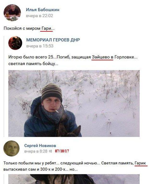 Донбасс, Рыжков, Гарик, террористы, боевики