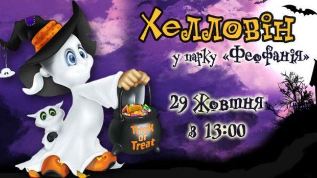 Куди піти на Хеллоуін у Києві