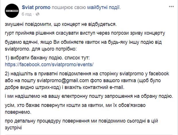 Сергій Бабкін скасував концерт у Тернополі