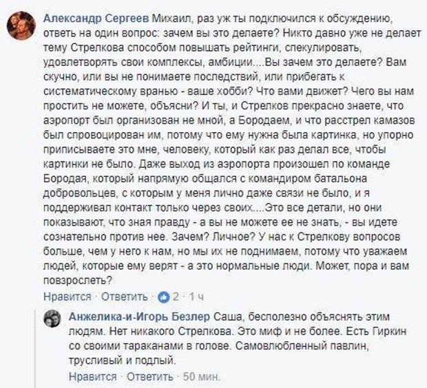 Донбасс, война, история, Донецкий аэропорт