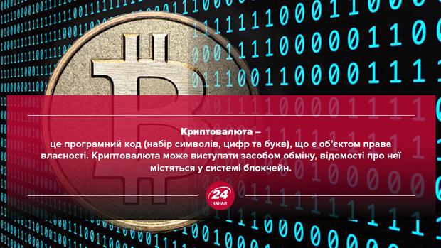 Криптовалюта в Україні: як це працюватиме