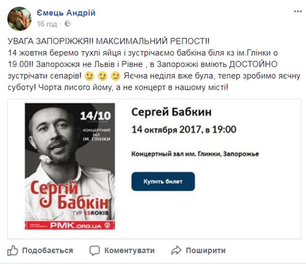 Концерт Сергія Бабкіна можуть зірвати у Запоріжжі