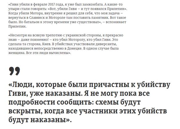 Прилєпін, Гіві, Моторола, Донбас