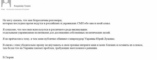 Тюрін, Вороненков, вбивство, Максакова, кримінал