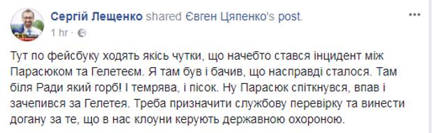 Лещенко, Гелетей, Парасюк