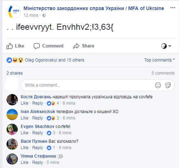 МЗС, Facebook, covfefe