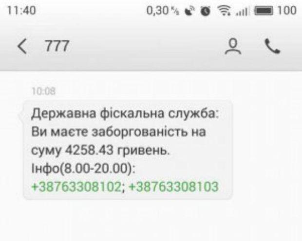 УДФС попередили, щонерозсилають українцям SMS про борги