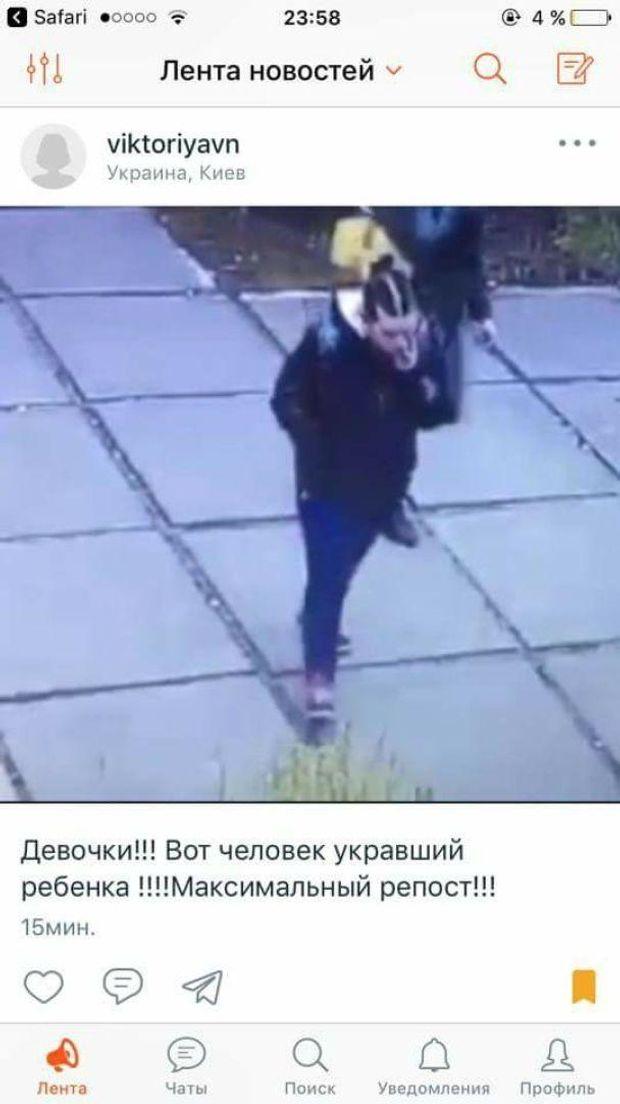 Похищение, Киев, ребенок