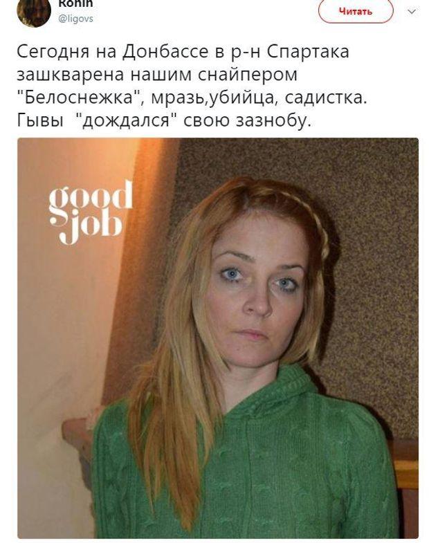 Слободанюк, Білосніжка, Донбас, АТО, ліквідація