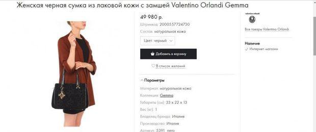 В Україні сумок цього італійського бренду офіційно не продають
