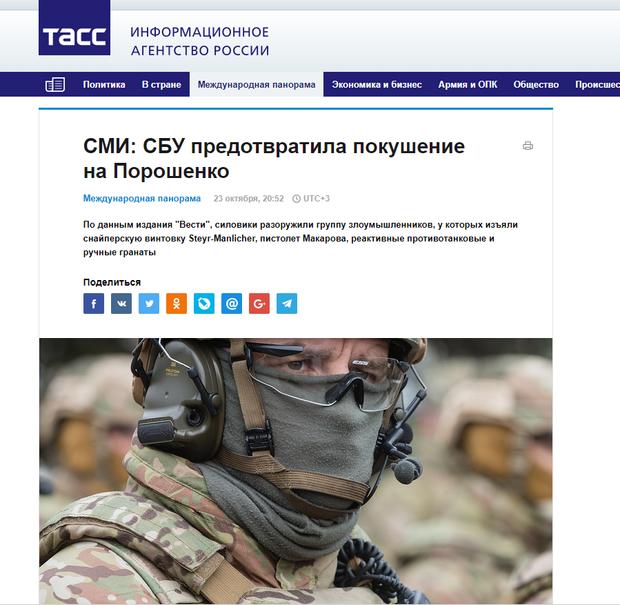 РОсЗМІ, Кремль, Порошенко, замах, СБУ, ТАСС