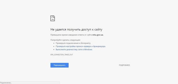 Сайт Мінінфраструктури зазнав кібератаки