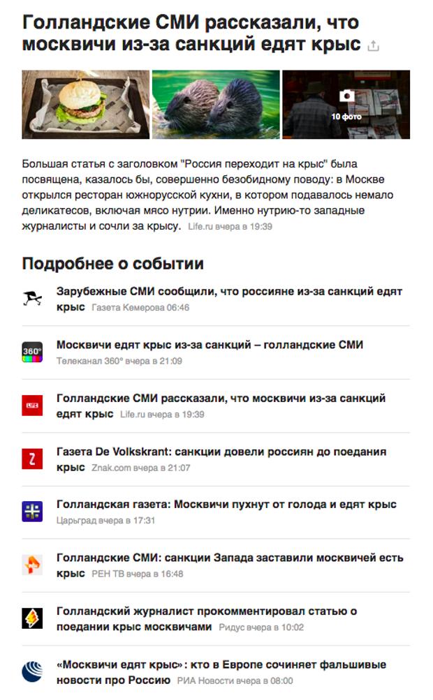 ЗМІ, Росія, фейк, пропаганда, щурі