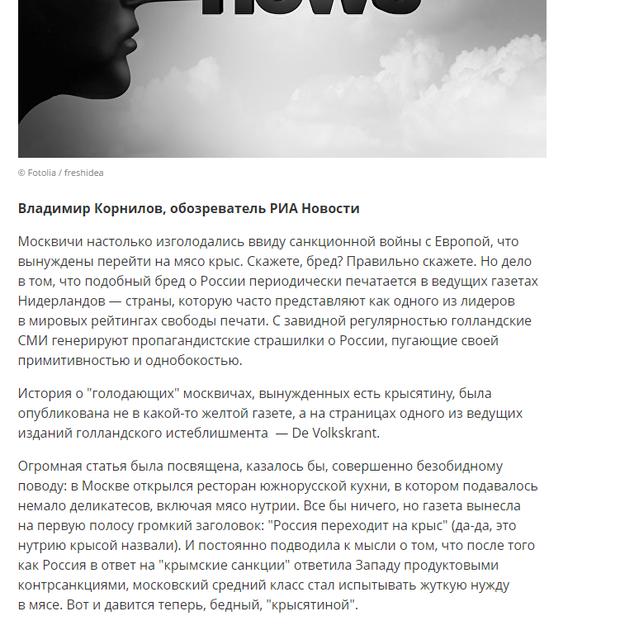 ЗМІ, Росія, фейк, пропаганда, щурі, РИА Новости