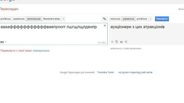 Дивний перекладач