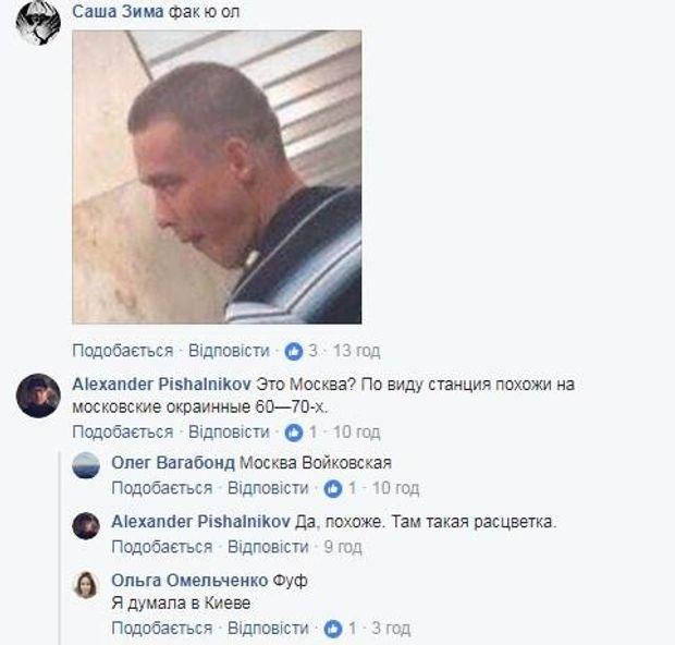 Метро, попісяв, інтернет, Москва
