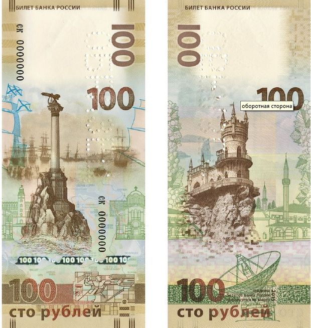 Рублі, заборонені в Україні