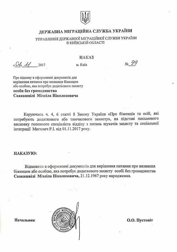 Саакашвілі відмовлено у статусі біженця в Україні