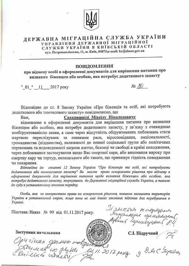 ДМС відмовила Саакашвілі у статусі біженця в Україні