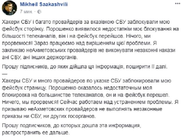 Саакашвілі звинуватив СБУ в блокуванні його сторінки у Facebook
