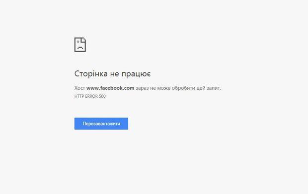 Сторінка Саакашвілі у Facebook не працює
