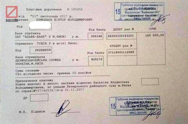 За Каськіва внесли заставу у розмірі 160 тисяч гривень