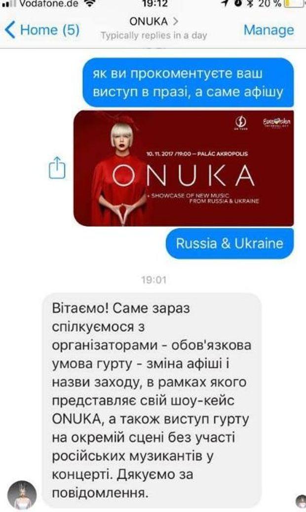 ONUKA відмовилася виступати в Чехії на одній сцені з росіянами
