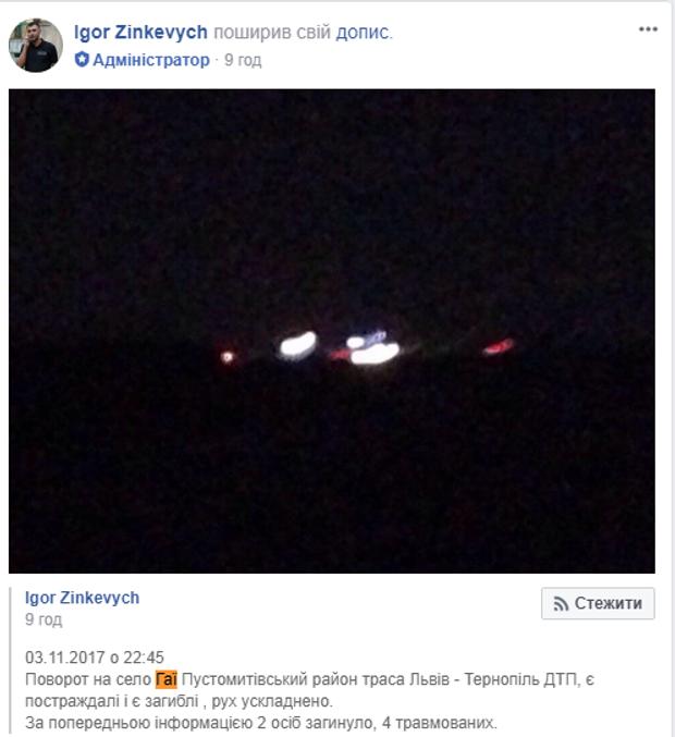 Смертельна аварія сталась біля Львова