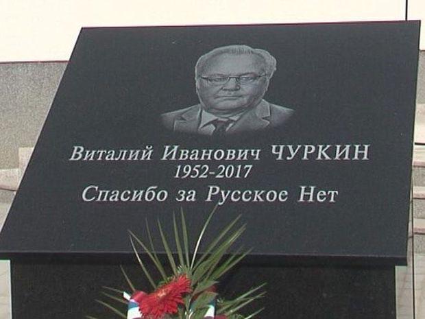 Чуркіну відкрили пам'ятник