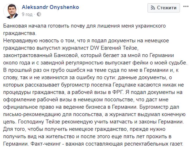 Онищенко прокоментував