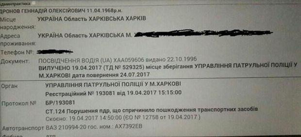 ДТП, Харків, Зайцева, Дронов, авто