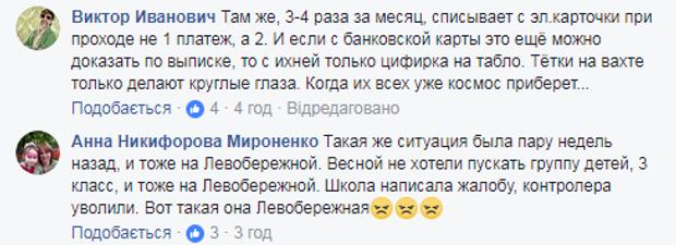 Метро, Київ, дитина, жетон