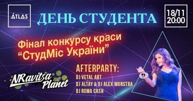 День студента 2017 Київ