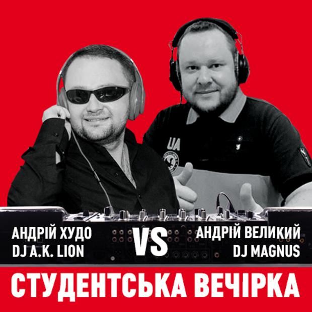День студента Львів