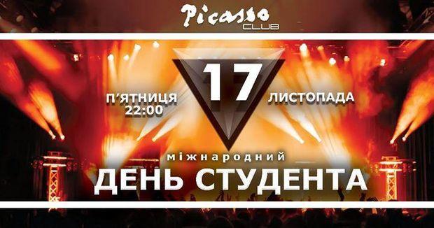 День студента 2017 Львів