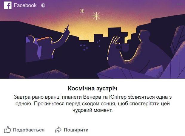 Facebook повідомляє про зустріч двох планет – Венери та Юпітера