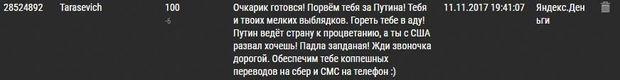 Сотник, погроза, Росія, Путін