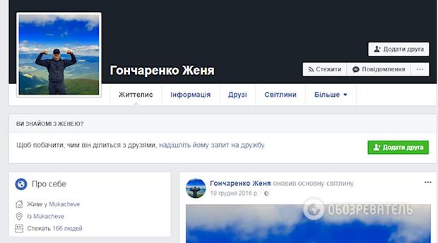 Авто, вибухівка, поліція, Київ, Закарпаття, підозрювані, Гончаренко