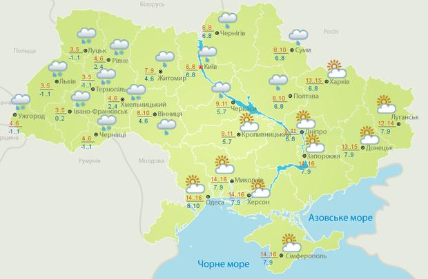 Прогноз погоди в Україні 14 листопада від Укргідрометцентру
