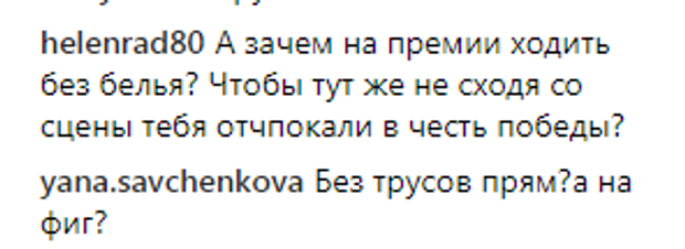 Труси, Тодоренко, нагородження, Росія