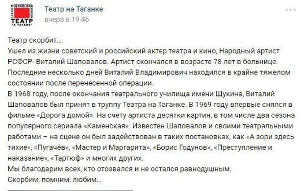 У Росії раптово помер відомий радянський актор