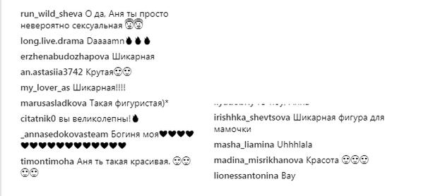 Інтернет, Седокова, фото, секс