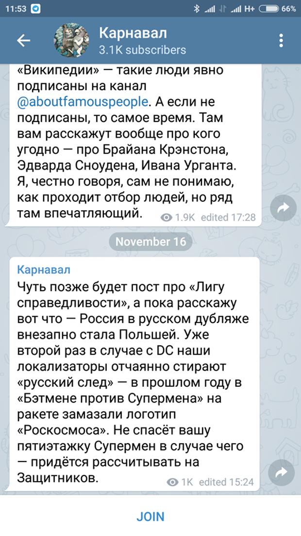 Ліга справедливості Росія стала Польщею