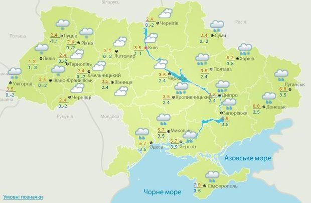 Прогноз погоди на понеділок, 20 листопада, у містах України
