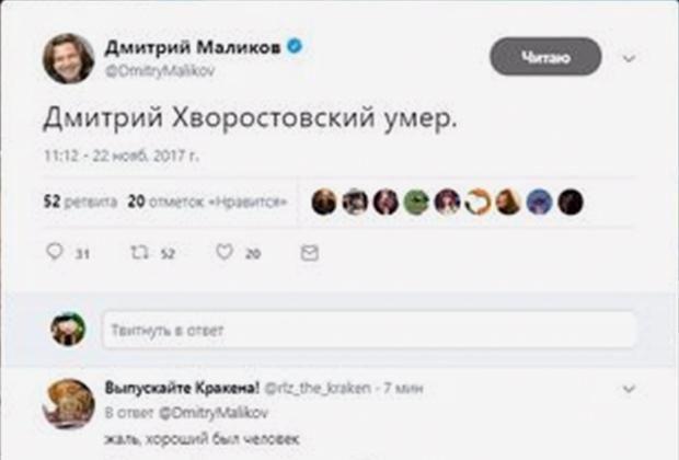 Хворостовський, смерть, Маліков