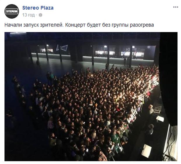 УКиєві «замінували» концерт знаменитої британської групи: з'явилися фото