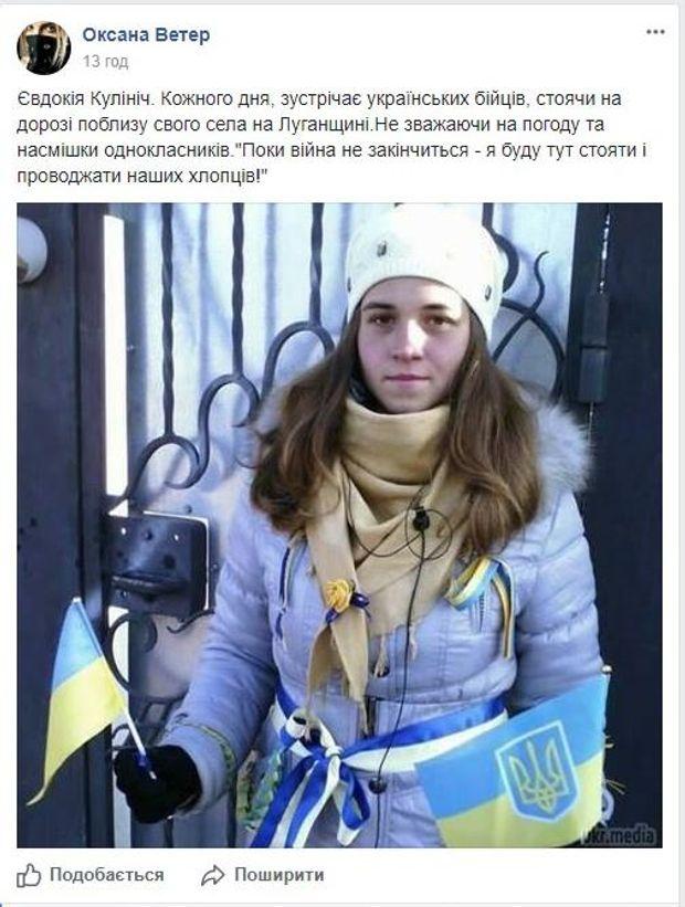 Патріотична школярка із Луганщини Євдокія Кулініч